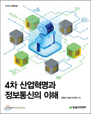 4차 산업혁명과 정보통신의 이해