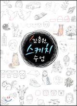 김충원 스케치 수업