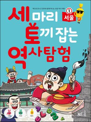 세 마리 토끼 잡는 역사 탐험 1 서울