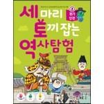 세 마리 토끼 잡는 역사 탐험 2 경기·인천