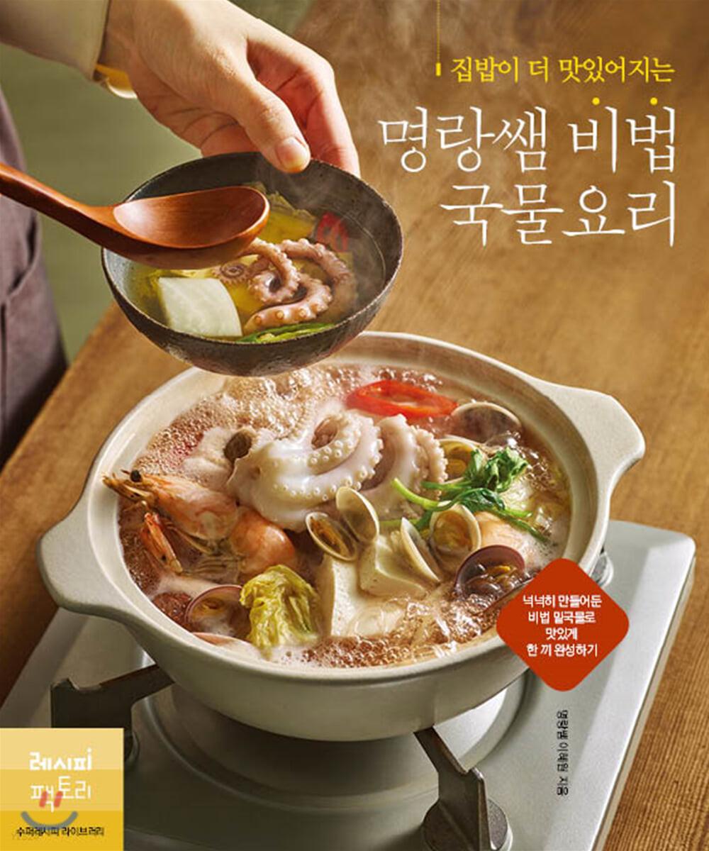 집밥이 더 맛있어지는 명랑쌤 비법 국물요리