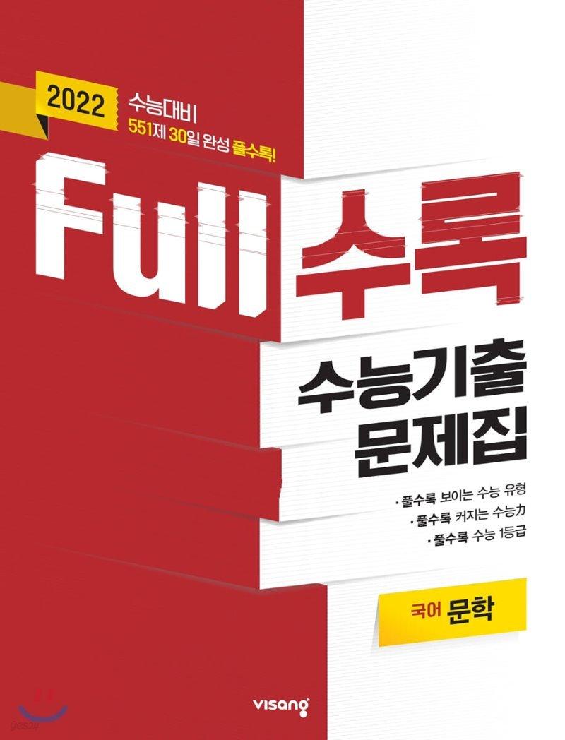 Full수록(풀수록) 수능기출문제집 국어 문학 (2021년)