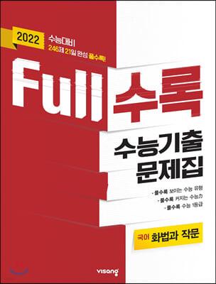 Full수록(풀수록) 수능기출문제집 국어 화법과 작문 (2021년)