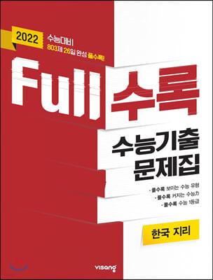 Full수록(풀수록) 수능기출문제집 사회탐구 한국 지리 (2021년)