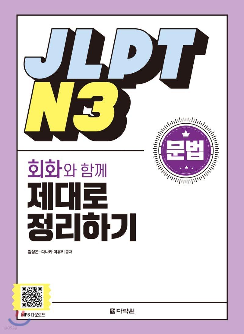 JLPT N3 문법 회화와 함께 제대로 정리하기