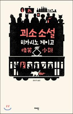 괴소 소설