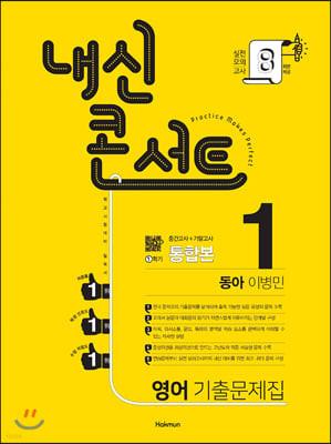 내신콘서트 1 영어 기출문제집 1학기 중간·기말 통합본 동아 이병민 (2021년)