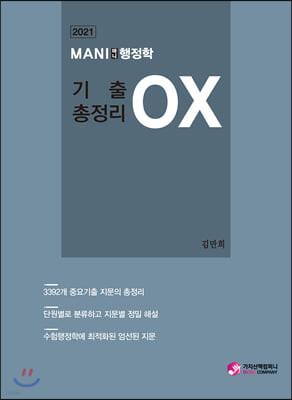 2021 마니행정학 기출OX총정리