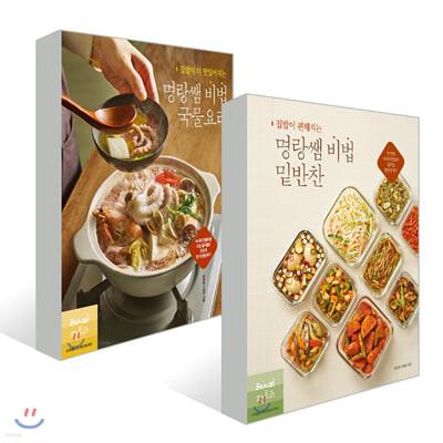 집밥이 더 맛있어지는 명랑쌤 비법 국물요리 + 집밥이 편해지는 명랑쌤 비법 밑반찬
