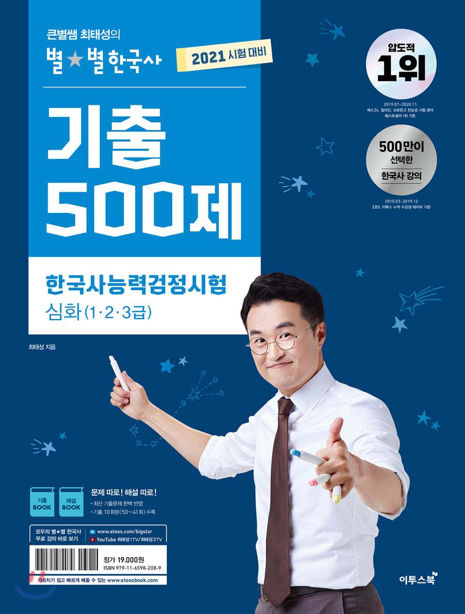 2021 큰별쌤 최태성의 별별한국사 기출 500제 한국사능력검정시험 심화