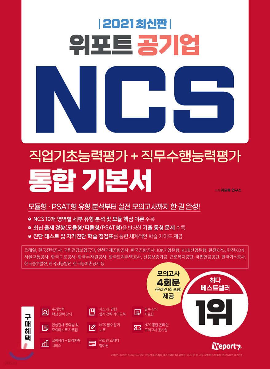 2021 최신판 위포트 공기업 NCS 직업기초능력평가+직무수행능력평가 통합 기본서