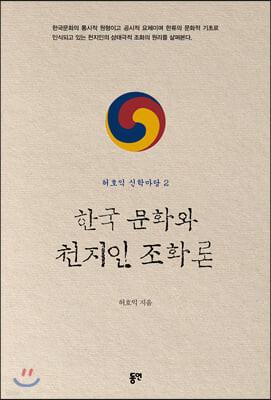 한국 문화와 천지인 조화론