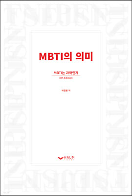 MBTI의 의미