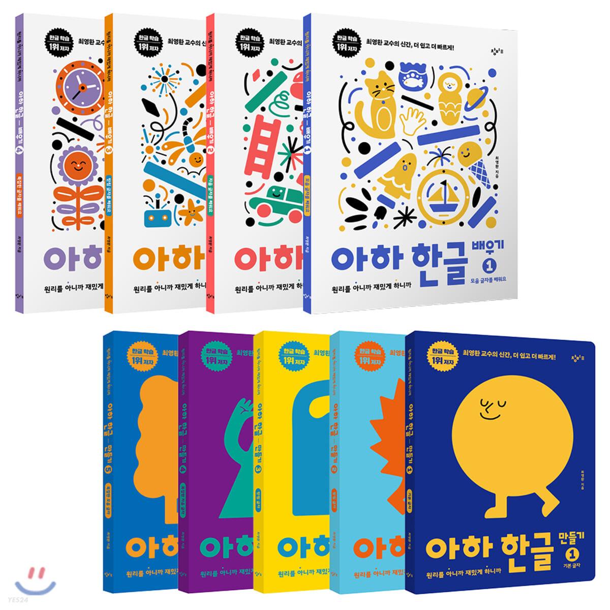 아하 한글 만들기 + 배우기 세트