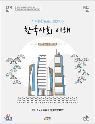 사회통합프로그램(KIIP) 한국사회 이해: 기본 교사용 지도서