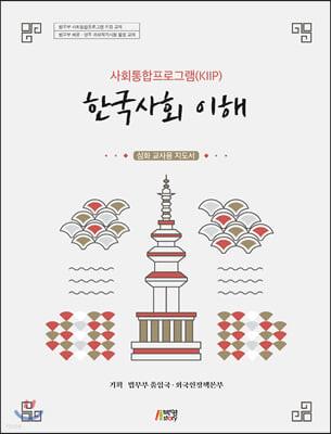 사회통합프로그램(KIIP) 한국사회 이해: 심화 교사용 지도서