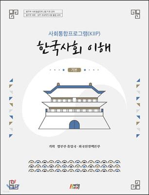 사회통합프로그램(KIIP) 한국사회 이해: 기본