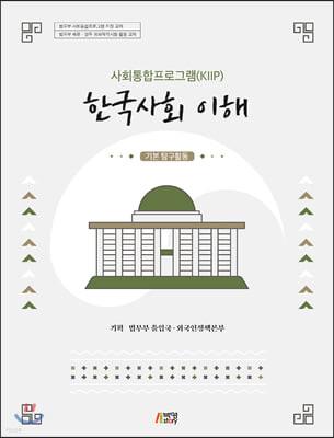 사회통합프로그램(KIIP) 한국사회 이해: 기본 탐구활동