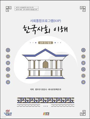 사회통합프로그램(KIIP) 한국사회 이해: 심화 탐구활동