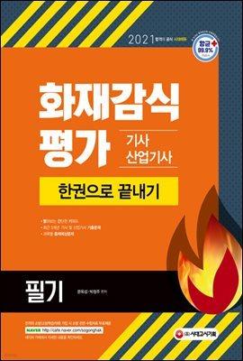 2021 화재감식평가기사·산업기사 한권으로 끝내기