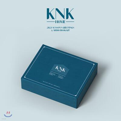 크나큰 (KNK) 2021 시즌그리팅 & 오디오북 키트