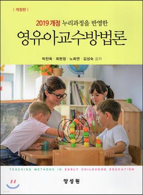 영유아교수방법론
