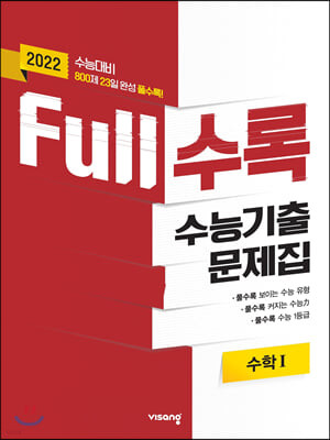 Full수록(풀수록) 수능기출문제집 수학영역 수학 1 (2021년)