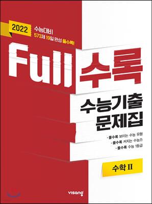 Full수록(풀수록) 수능기출문제집 수학영역 수학 2 (2021년)