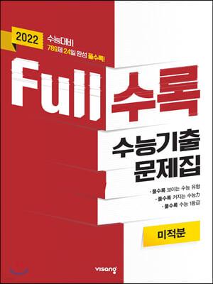 Full수록(풀수록) 수능기출문제집 수학영역 미적분 (2021년)