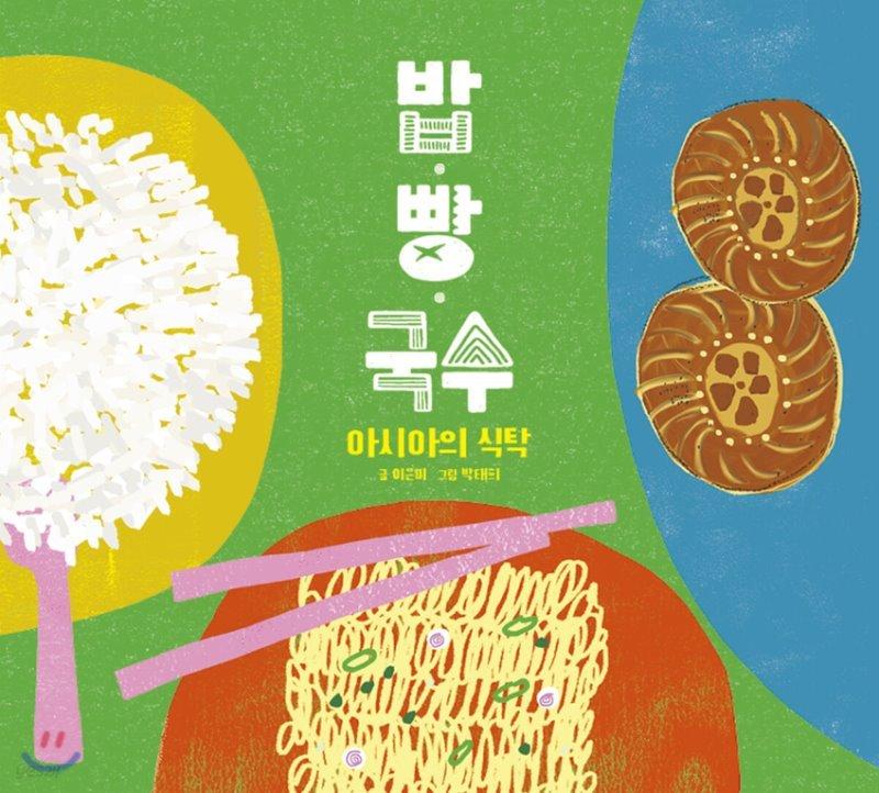 밥 · 빵 · 국수 - 아시아의 식탁