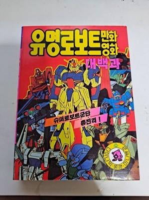 유명 로보트 만화영화 대백과 (다이나믹 콩콩)