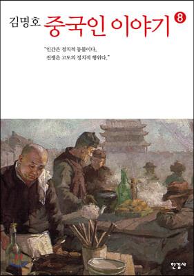 중국인 이야기 8