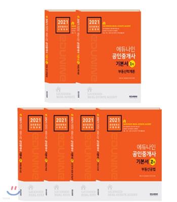 2021 에듀나인 공인중개사 기본서 1, 2차 세트