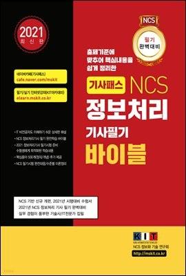 기사패스 NCS 정보처리기사 필기 바이블(2021) (전3권)