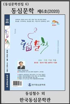 동심문학 제6호(2020)