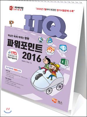 자바따 ITQ 파워포인트 2016 (스탠드형)