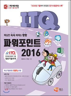 자바따 ITQ 파워포인트 2016 (일반형)
