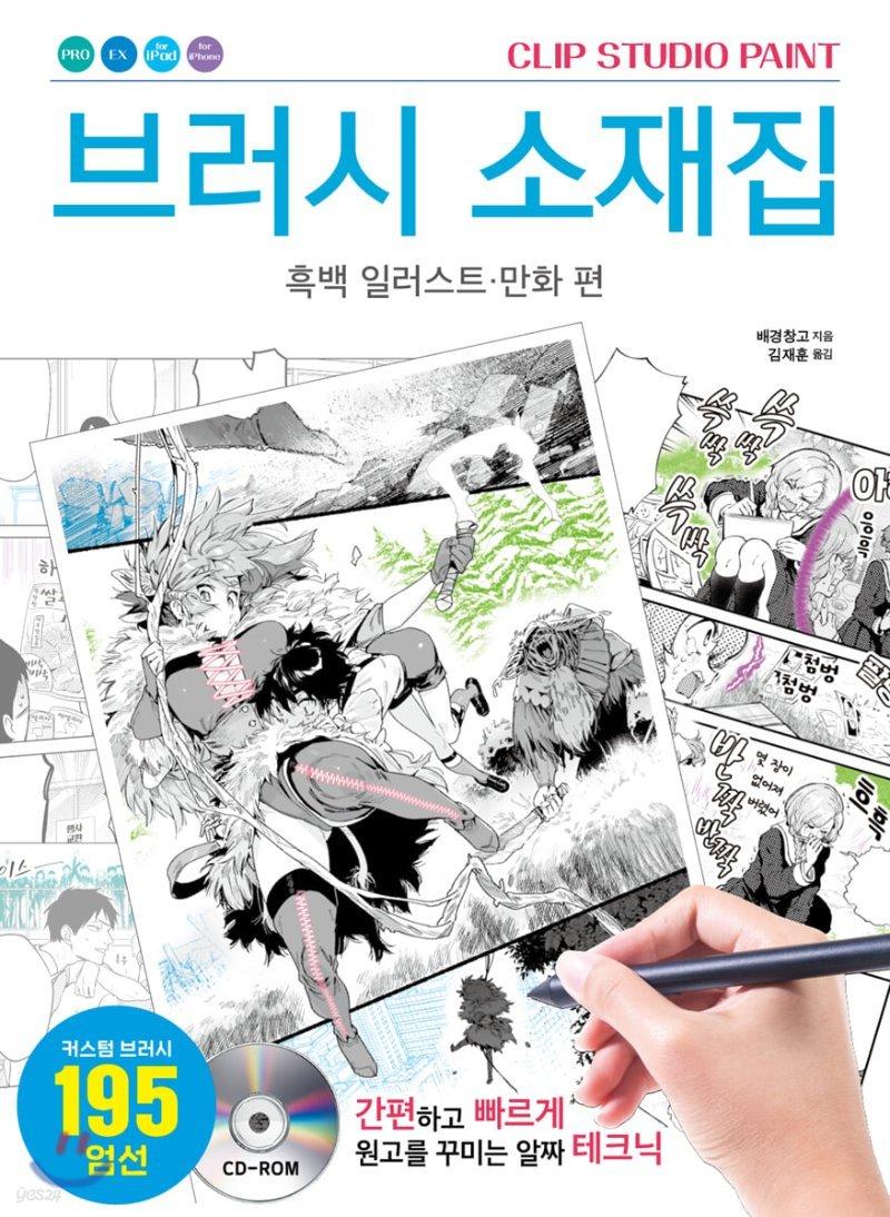 CLIP STUDIO PAINT 브러시 소재집: 흑백 일러스트 · 만화 편