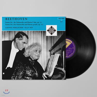 Ludwig Hoelscher / Elly Ney 베토벤: 첼로를 위한 작품 1집 - 루드비히 휄셔 / 엘리 나이 [LP]