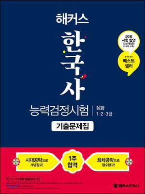 2021 해커스 한국사능력검정시험 기출문제집 심화 (1.2.3급)