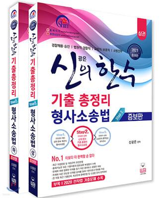 신의 한 수 기출총정리 형사소송법 상권+하권