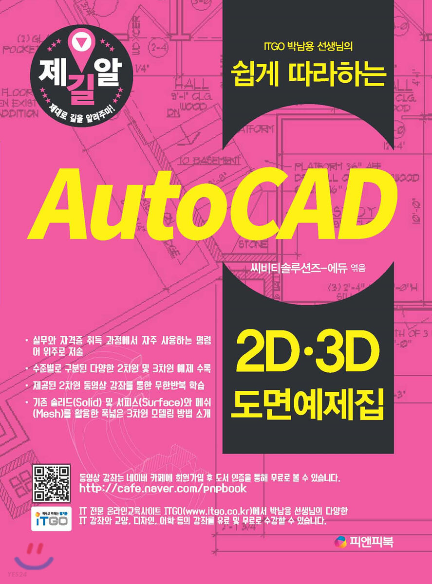 AUTOCAD 2D·3D 도면예제집