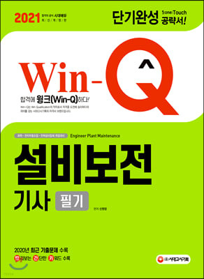 2021 Win-Q 설비보전기사 필기 단기완성