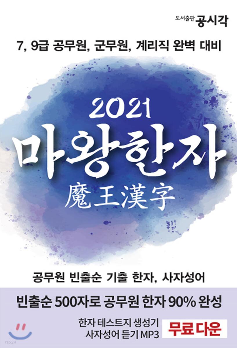 2021 마왕한자