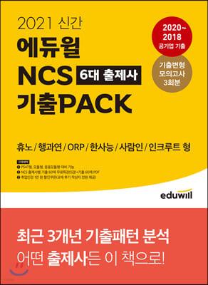 2021 신간 에듀윌 NCS 6대 출제사 기출PACK