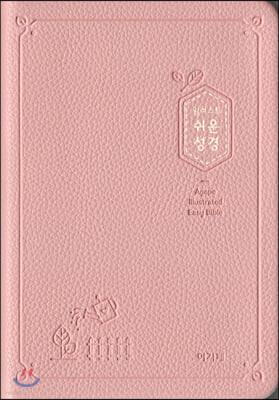 일러스트 쉬운성경(소/고급/단본/색인/PU/무지퍼/베이비핑크)