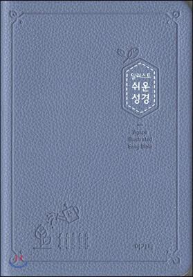 일러스트 쉬운성경(소/고급/단본/색인/PU/무지퍼/인디고블루)
