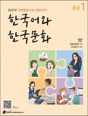 한국어와 한국문화 중급 1
