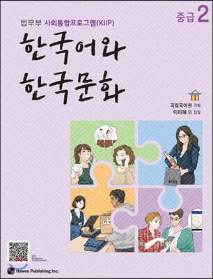 한국어와 한국문화 중급 2