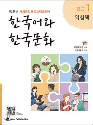 한국어와 한국문화 중급 1 익힘책